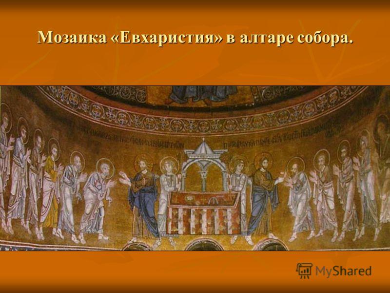 Мозаика «Евхаристия» в алтаре собора.