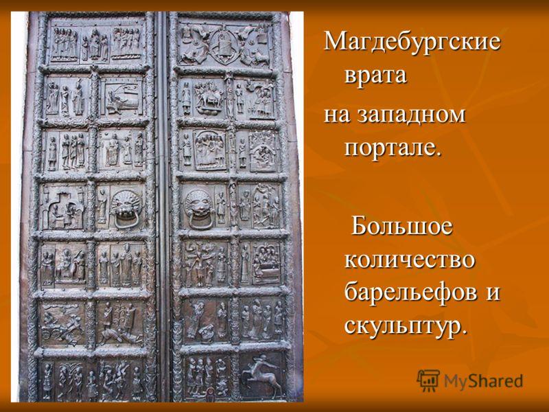 Магдебургские врата на западном портале. Большое количество барельефов и скульптур. Большое количество барельефов и скульптур.