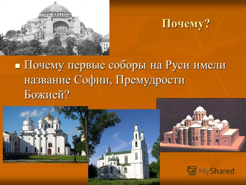 Почему? Почему первые соборы на Руси имели название Софии, Премудрости Божией? Почему первые соборы на Руси имели название Софии, Премудрости Божией?