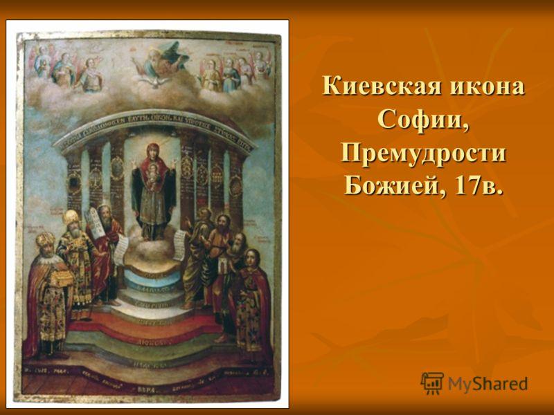 Киевская икона Софии, Премудрости Божией, 17в.