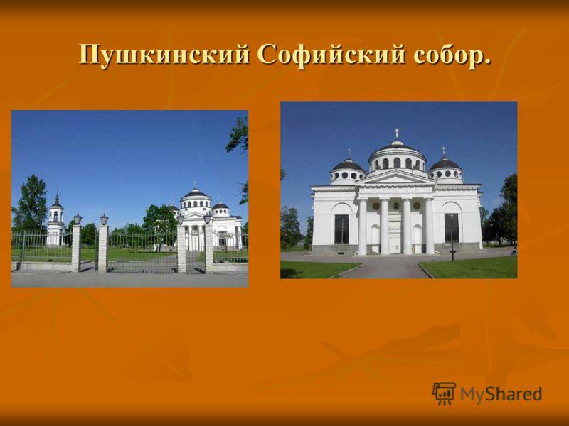 Пушкинский Софийский собор.