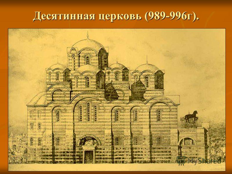 Десятинная церковь (989-996г).