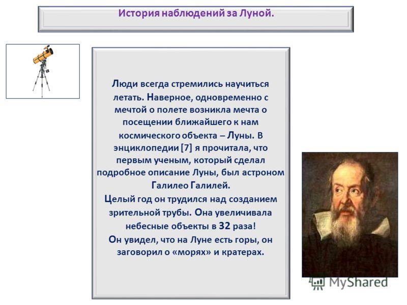 История наблюдений за Луной.