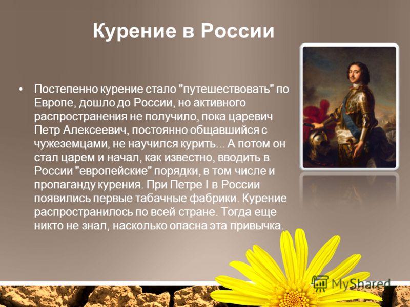Курение в России Постепенно курение стало
