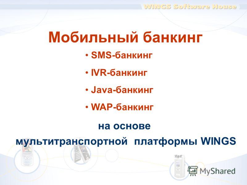 Мобильный банкинг на основе мультитранспортной платформы WINGS SMS-банкинг IVR-банкинг Java-банкинг WAP-банкинг