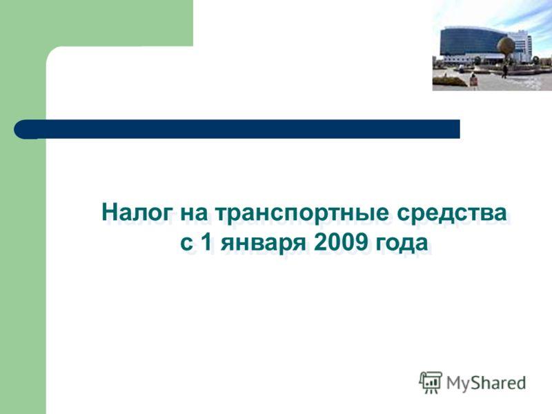 Налог на транспортные средства с 1 января 2009 года