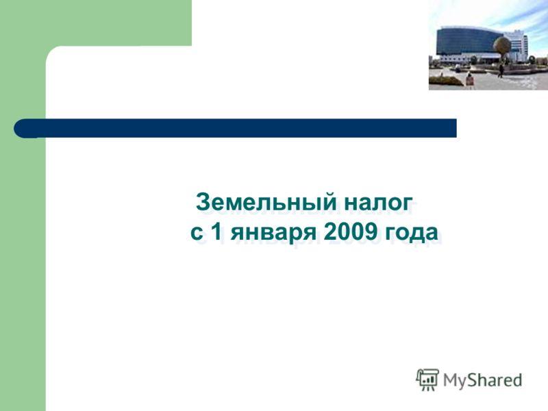 Земельный налог с 1 января 2009 года