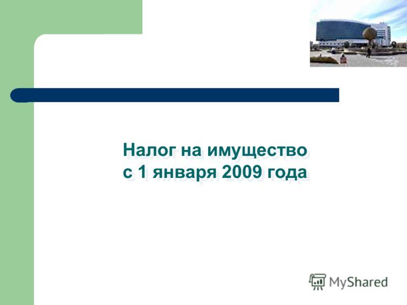 Налог на имущество с 1 января 2009 года