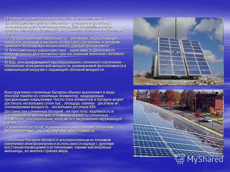 Основные параметры и характеристики фотоэлемента Основные параметры и характеристики фотоэлемента 1) Интегральная чувствительность – отношение фототока к вызывающему его световому потоку. Для определения этой чувствительности используют, как правило,