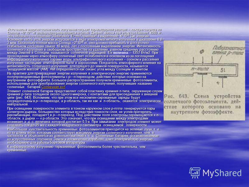 Источником энергии солнечного излучения служит термоядерная реакция – каждую секунду на Солнце ~6*10 11 кг водорода превращается в гелий. Дефект массы при этом составляет 4000 кг, что согласно соотношению Эйнштейна E=mc 2 приводит к выделению 4*10 20