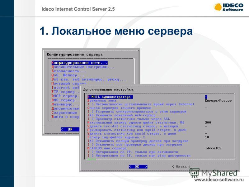 1. Локальное меню сервера