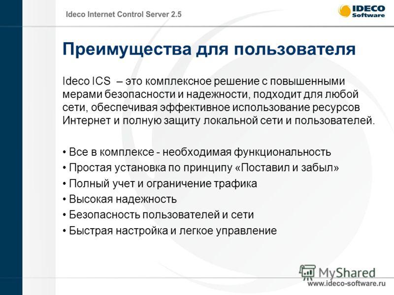 Преимущества для пользователя Ideco ICS – это комплексное решение с повышенными мерами безопасности и надежности, подходит для любой сети, обеспечивая эффективное использование ресурсов Интернет и полную защиту локальной сети и пользователей. Все в к