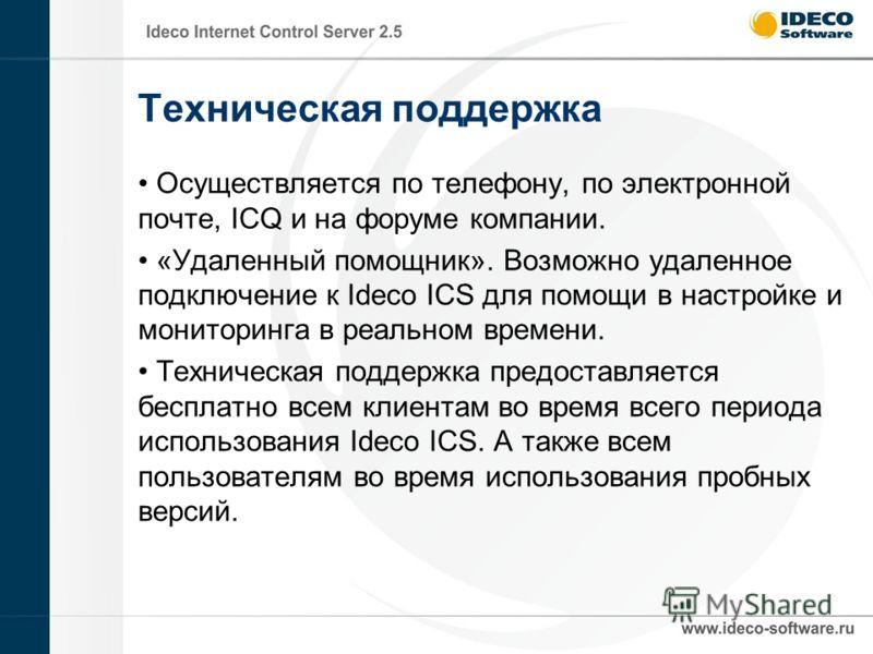 Техническая поддержка Осуществляется по телефону, по электронной почте, ICQ и на форуме компании. «Удаленный помощник». Возможно удаленное подключение к Ideco ICS для помощи в настройке и мониторинга в реальном времени. Техническая поддержка предоста