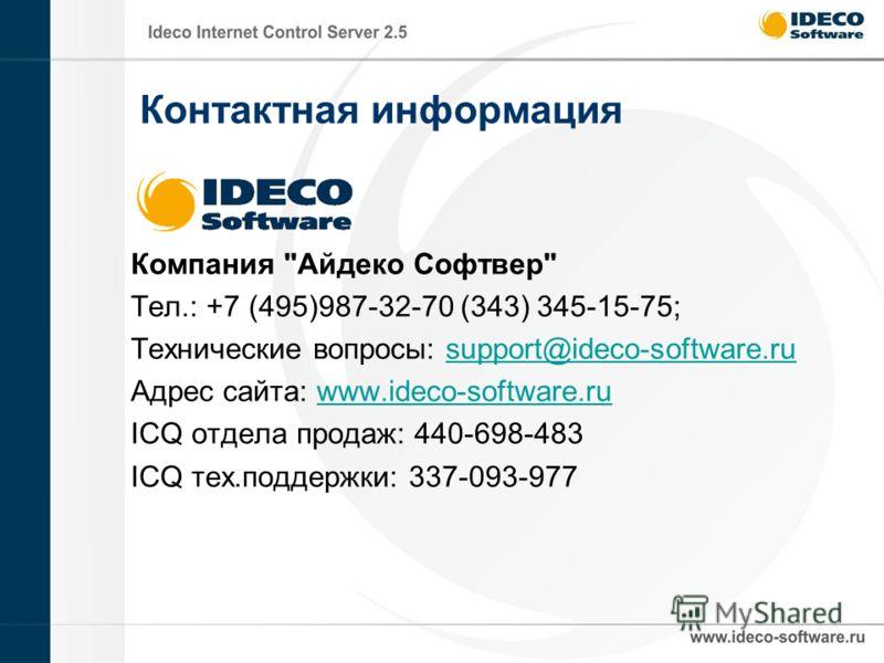 Контактная информация Компания