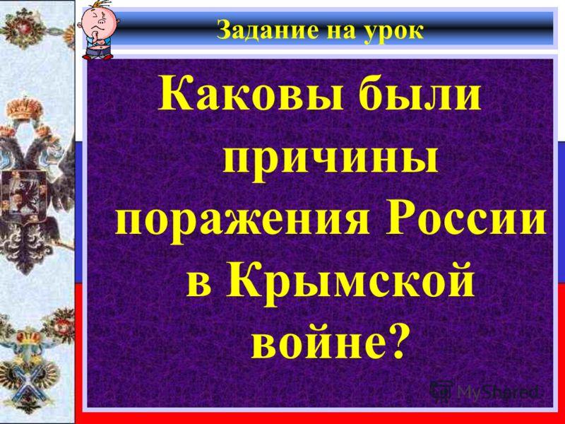 Задание на урок Каковы были причины поражения России в Крымской войне?