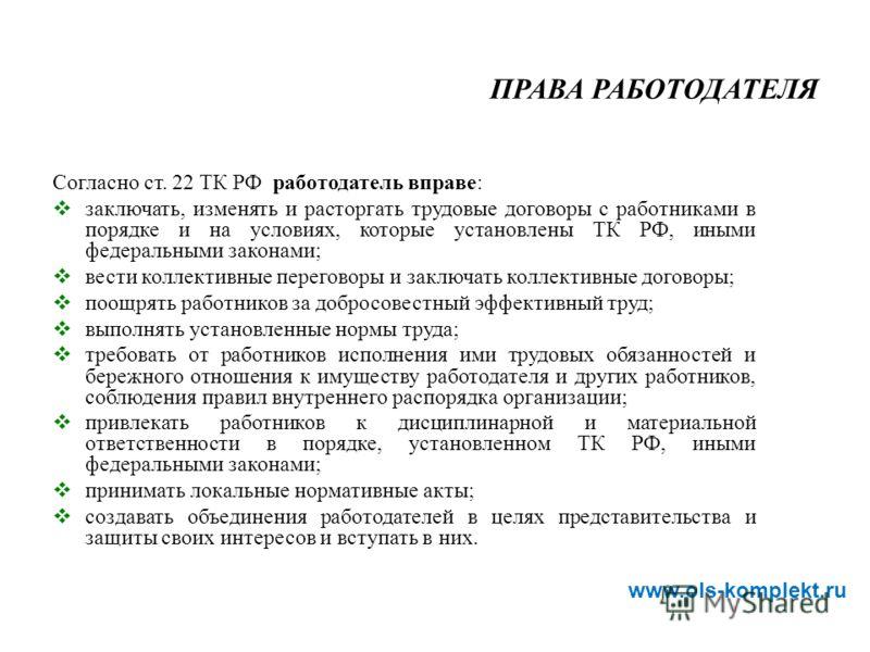 Согласно ст. 22 ТК РФ работодатель вправе: заключать, изменять и расторгать трудовые договоры с работниками в порядке и на условиях, которые установлены ТК РФ, иными федеральными законами; вести коллективные переговоры и заключать коллективные догово