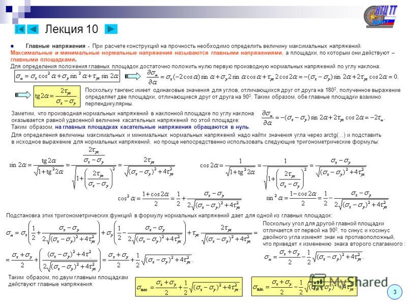 Лекция 10 Главные напряжения - При расчете конструкций на прочность необходимо определить величину максимальных напряжений. Максимальные и минимальные нормальные напряжения называются главными напряжениями, а площадки, по которым они действуют – глав