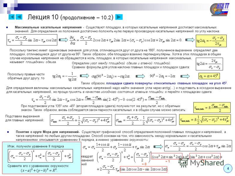 Лекция 10 ( продолжение – 10.2 ) 4 Максимальные касательные напряжения - Существуют площадки, в которых касательные напряжения достигают максимальных значений. Для определения их положения достаточно положить нулю первую производную касательных напря