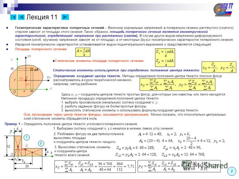 Лекция 11 Геометрические характеристики поперечных сечений - Величина нормальных напряжений в поперечном сечении растянутого (сжатого) стержня зависит от площади этого сечения. Таким образом, площадь поперечного сечения является геометрической характ