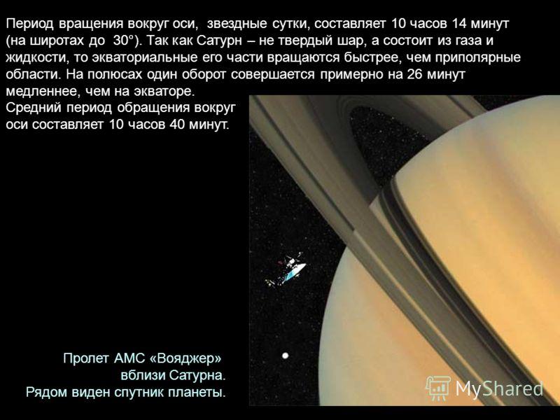 под знаком сатурна скачать