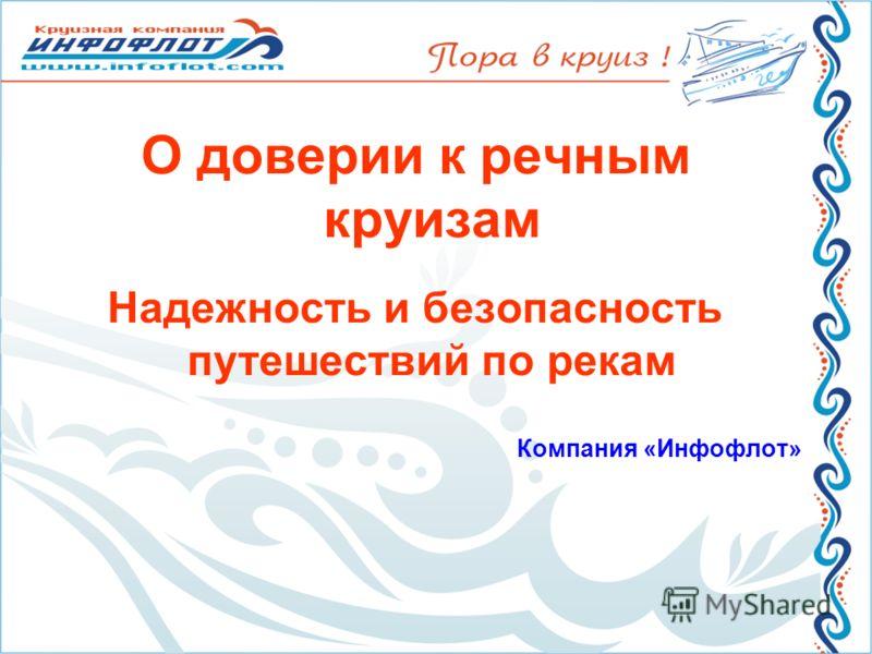 О доверии к речным круизам Надежность и безопасность путешествий по рекам Компания «Инфофлот»