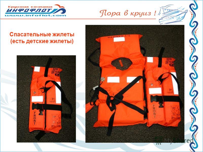 Спасательные жилеты (есть детские жилеты)