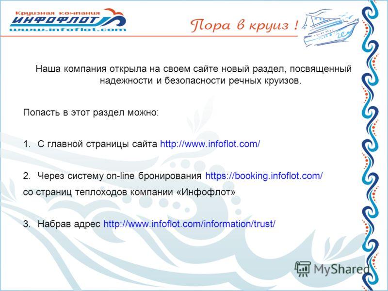 Наша компания открыла на своем сайте новый раздел, посвященный надежности и безопасности речных круизов. Попасть в этот раздел можно: 1.С главной страницы сайта http://www.infoflot.com/ 2.Через систему on-line бронирования https://booking.infoflot.co