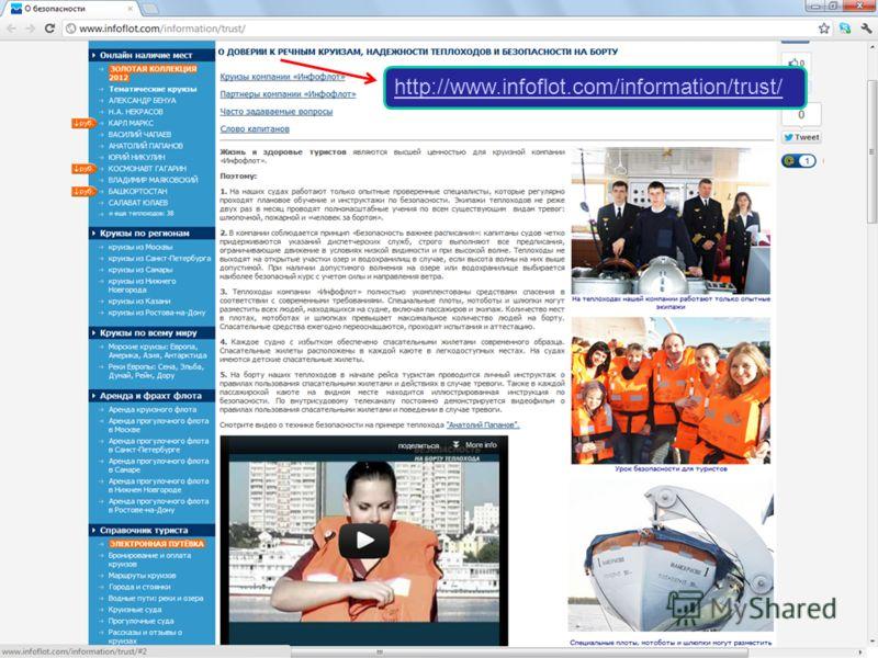 http://www.infoflot.com/information/trust/