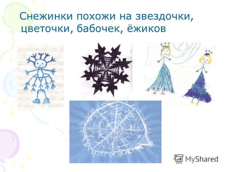 Снежинки похожи на звездочки, цветочки, бабочек, ёжиков