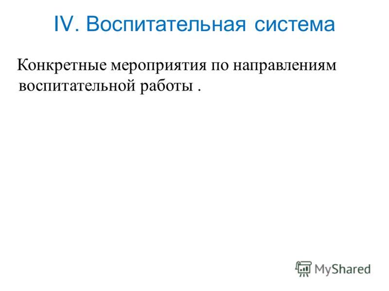 IV. Воспитательная система Конкретные мероприятия по направлениям воспитательной работы.