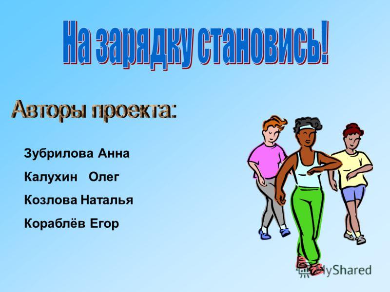 Зубрилова Анна Калухин Олег Козлова Наталья Кораблёв Егор