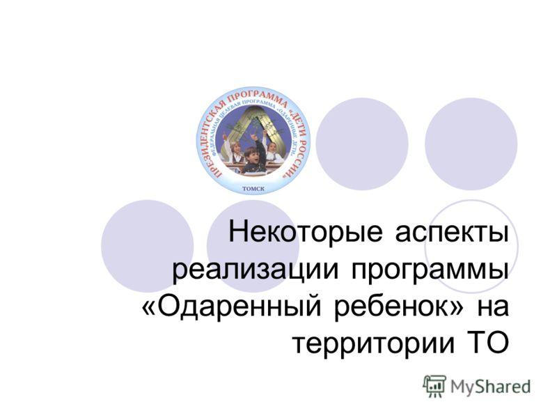 Некоторые аспекты реализации программы «Одаренный ребенок» на территории ТО