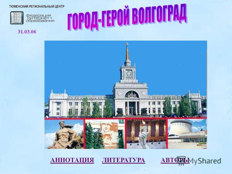 31.03.06 АННОТАЦИЯЛИТЕРАТУРААВТОРЫ