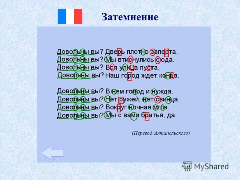 Затемнение ( Перевод Антапольского)