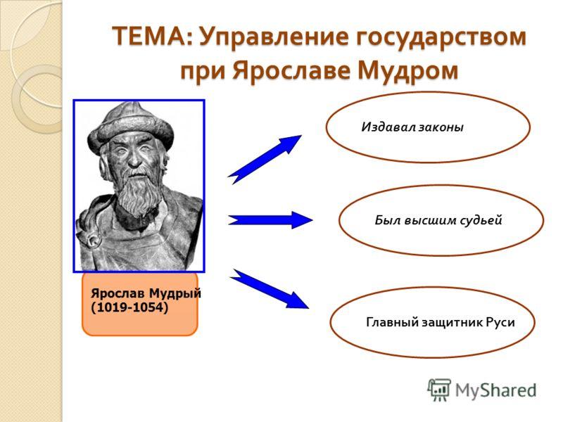 государством при Ярославе
