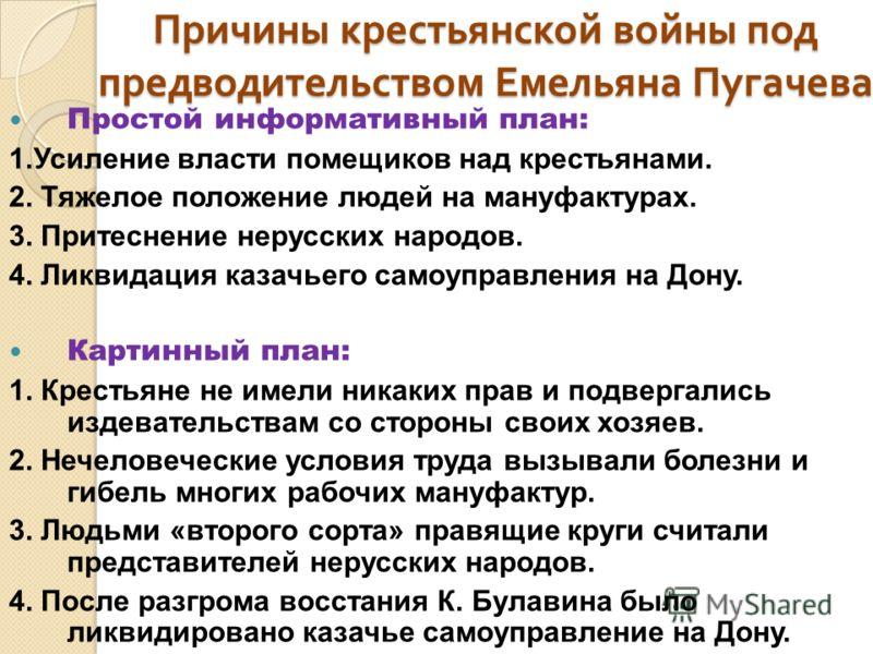 Причины Восстания Под Руководством Е.пугачева - фото 4