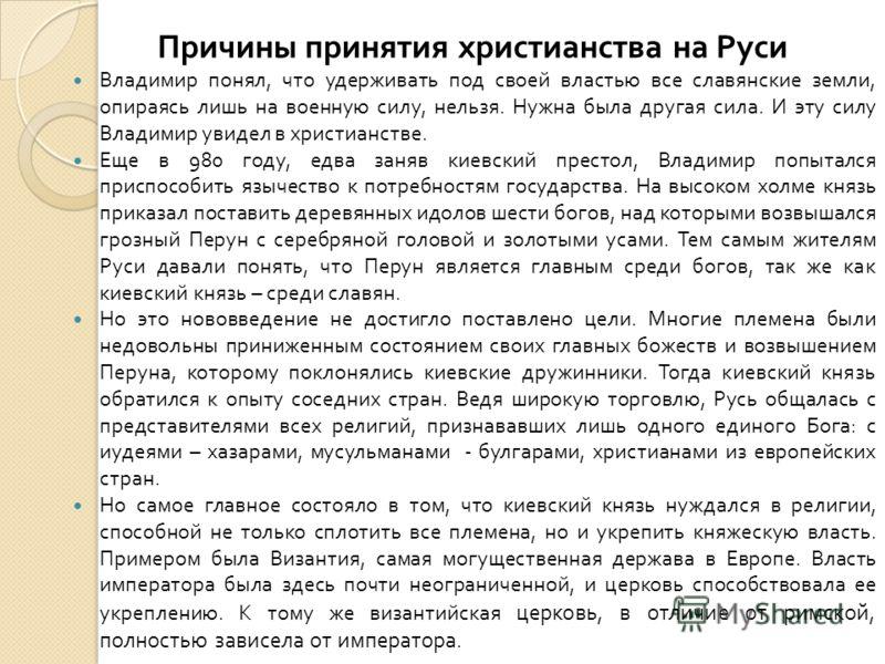 Причины принятия христианства на руси
