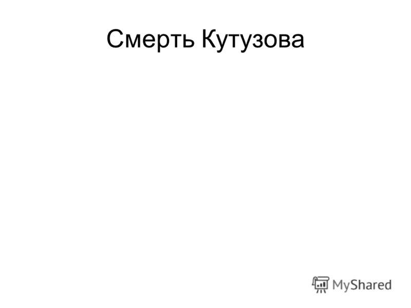 Смерть Кутузова