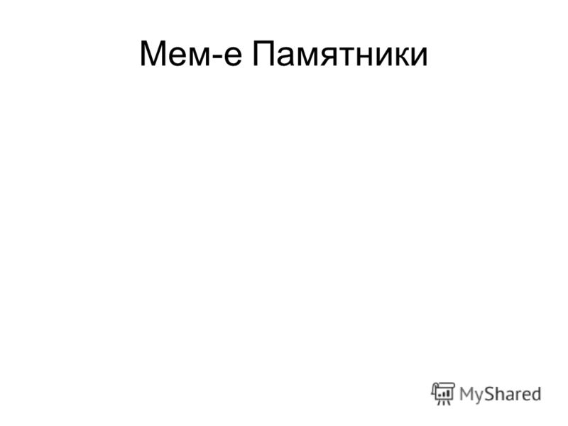 Мем-е Памятники