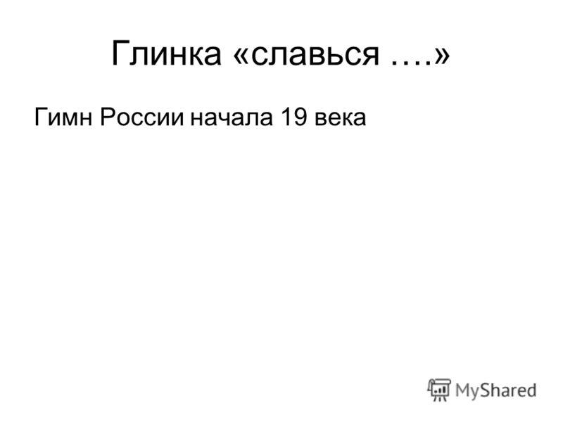 Глинка «славься ….» Гимн России начала 19 века