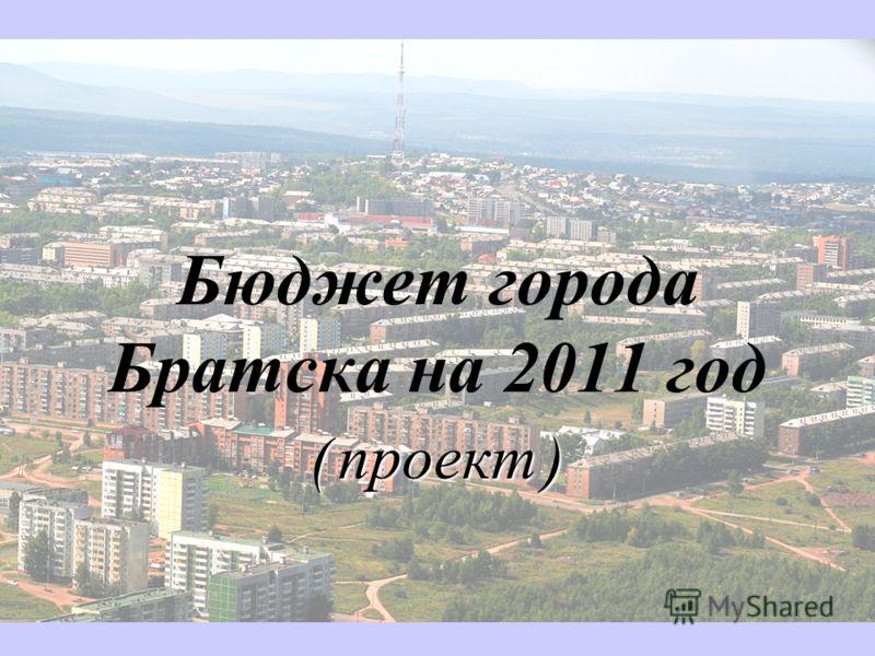 Бюджет города Братска на 2011 год ( проект )