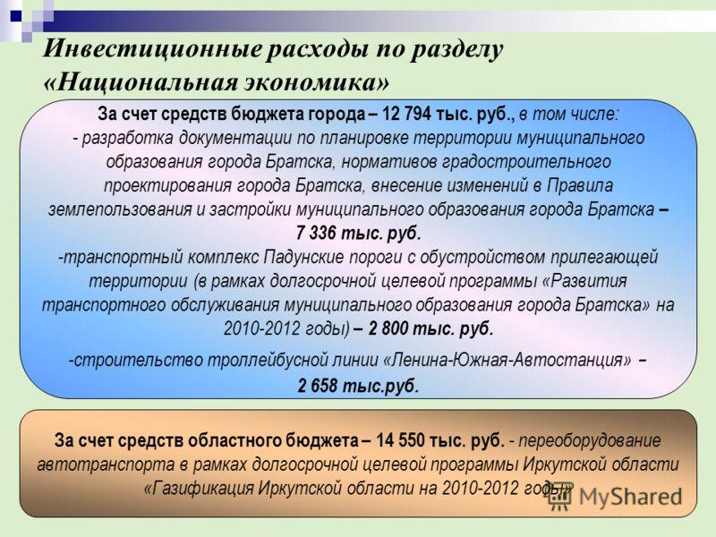 Инвестиционные расходы по разделу «Национальная экономика» За счет средств бюджета города – 12 794 тыс. руб., в том числе: - разработка документации по планировке территории муниципального образования города Братска, нормативов градостроительного про