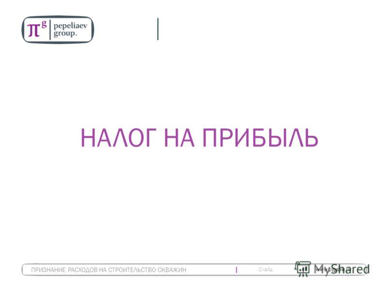 Слайд www.pgplaw.ru НАЛОГ НА ПРИБЫЛЬ ПРИЗНАНИЕ РАСХОДОВ НА СТРОИТЕЛЬСТВО СКВАЖИН