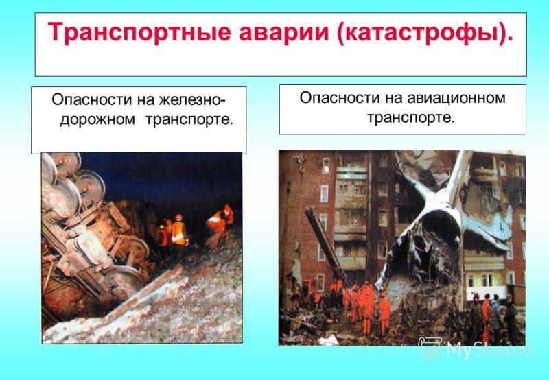 Транспортные аварии (катастрофы). Опасности на железно- дорожном транспорте. Опасности на авиационном транспорте.
