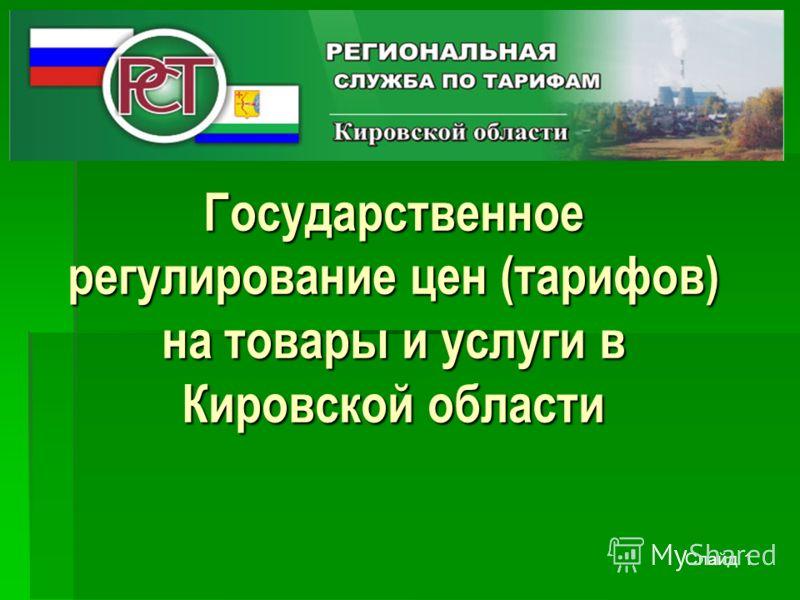 Государственное регулирование цен (тарифов) на товары и услуги в Кировской области Слайд 1