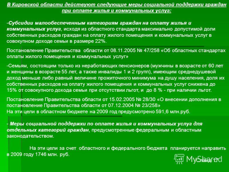 В Кировской области действуют следующие меры социальной поддержки граждан при оплате жилья и коммунальных услуг: -Субсидии малообеспеченным категориям граждан на оплату жилья и коммунальных услуг, исходя из областного стандарта максимально допустимой