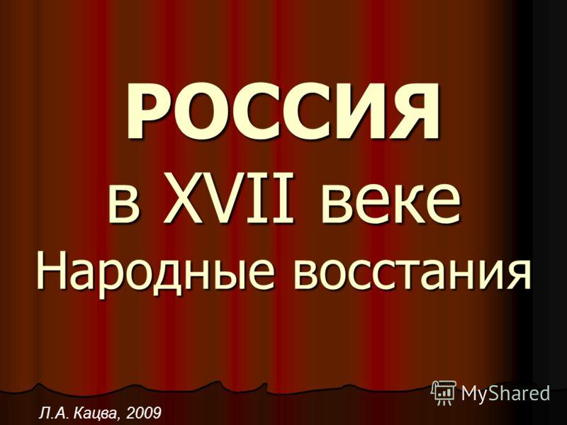 РОССИЯ в XVII веке Народные восстания Л.А. Кацва, 2009
