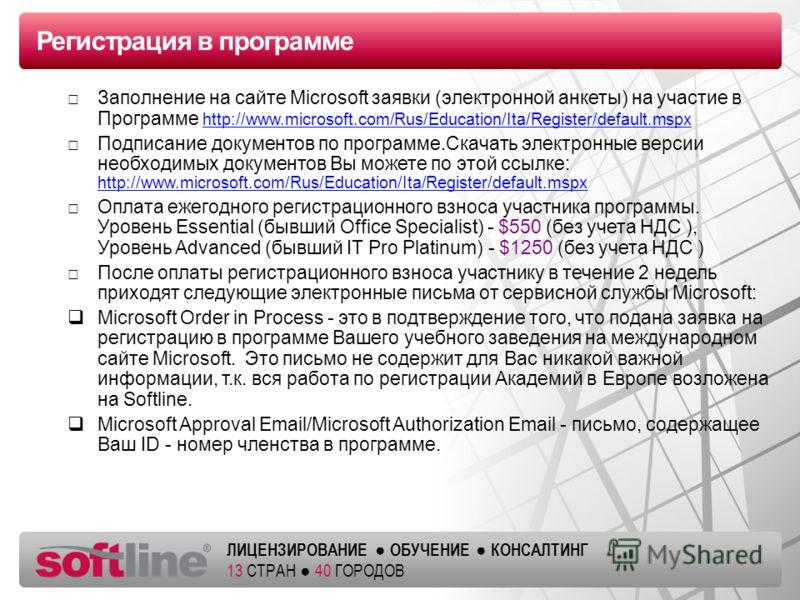 Оазец заголовка ЛИЦЕНЗИРОВАНИЕ ОБУЧЕНИЕ КОНСАЛТИНГ 13 СТРАН 40 ГОРОДОВ Регистрация в программе Заполнение на сайте Microsoft заявки (электронной анкеты) на участие в Программе http://www.microsoft.com/Rus/Education/Ita/Register/default.mspx http://ww