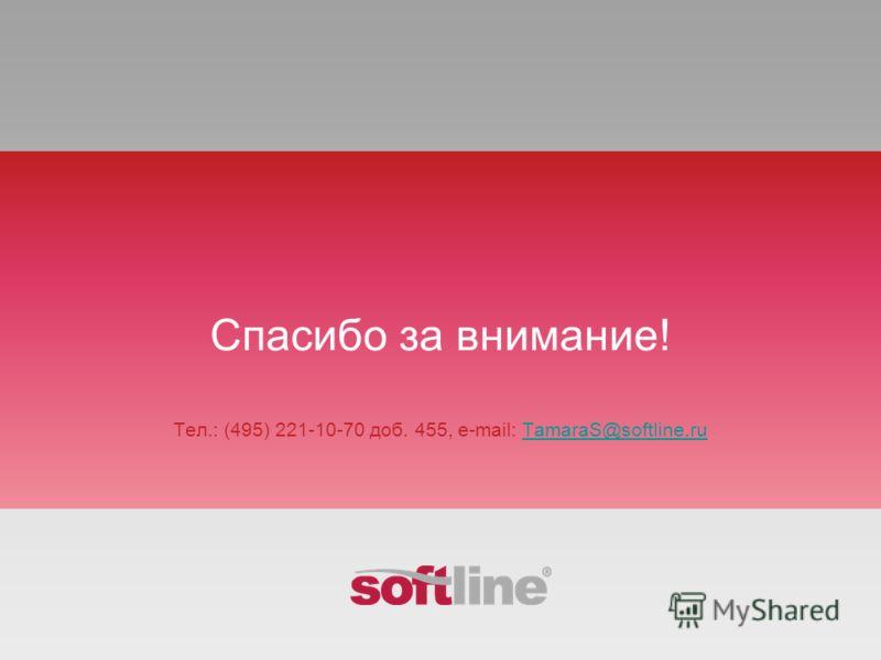 Спасибо за внимание! Тел.: (495) 221-10-70 доб. 455, e-mail: TamaraS@softline.ruTamaraS@softline.ru