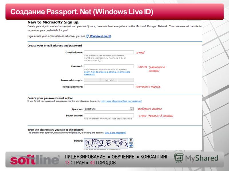 Оазец заголовка ЛИЦЕНЗИРОВАНИЕ ОБУЧЕНИЕ КОНСАЛТИНГ 13 СТРАН 40 ГОРОДОВ Создание Passport. Net (Windows Live ID)